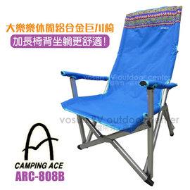 【野樂 CAMPING ACE】熱賣款 民族風 鋁合金高背巨川椅(耐重120kg 雙層加強布料 扶手可拆洗) 折疊大川椅.太師椅 藍 ARC-808B