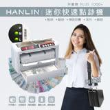 HANLIN-1000迷你快速點鈔機