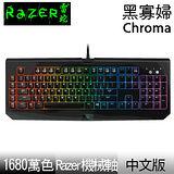 Razer 黑寡婦 BLACKWIDOW CHROMA 幻彩終極版 機械式鍵盤(中文版)