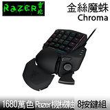 Razer 雷蛇 金絲魔蛛 Chroma 遊戲鍵盤