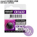 ◆日本制造maxell◆公司貨CR1632 / CR-1632 (10顆入)鈕扣型3V鋰電池 相容DL1632,ECR1632,GPCR1632