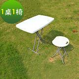 【環球】六段式可調整高低-折疊桌椅組/餐桌椅組/戶外桌椅組(1桌1椅)