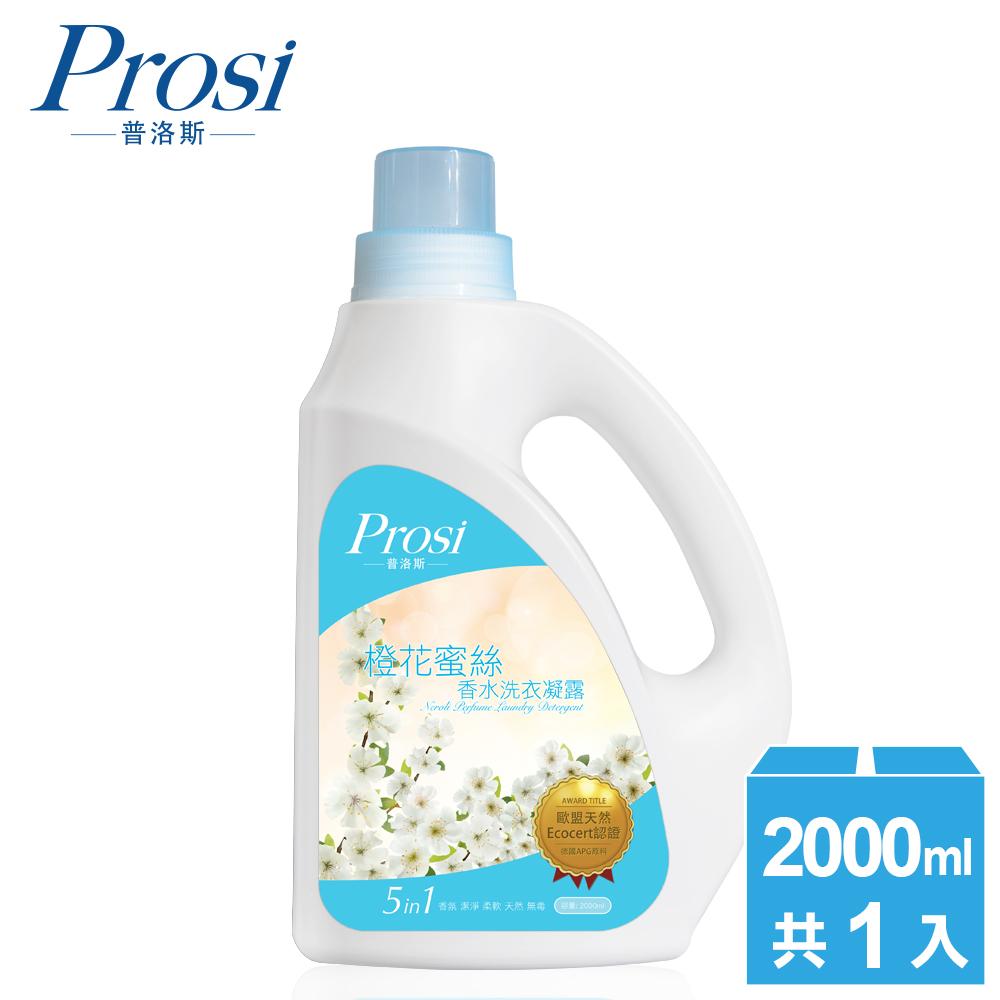【普洛斯Prosi】橙花蜜絲香水洗衣凝露2000mlx1入(升級新上市)