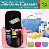 旅行用600D牛津布多功能萬用收納包~盥洗包~化妝包~洗漱包~雜物包~旅行包~包中包