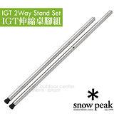 【日本 Snow Peak】IGT不鏽鋼兩段式伸縮桌腳組66-83(2入組).66cm-83cm兩階段高度調整 CK-191