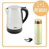 【維康】 1.8L不鏽鋼快速電茶壺 +【發現者】500cc保溫瓶 WK-1870_GPY-7500