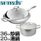 《Armada》菁英系列316複合金炒鍋36CM+伊麗莎白304不鏽鋼雙耳湯鍋20CM