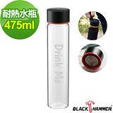 (任選) 義大利 BLACK HAMMER Drink Me系列 耐熱玻璃水瓶-475ml (附布套)