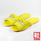 (男女) 蛋黃哥 成人室內拖鞋 黃 鞋全家福