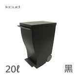 日本知名《kcud》踩踏式 時尚 垃圾桶(附輪) 20L-全黑