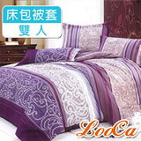 【LooCa 】卡里耐用柔絲絨雙人四件式被套床包組