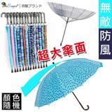 【雙龍牌】幾何格紋無敵傘直立傘(隨機出貨)-16支防風玻纖傘骨-晴雨傘超大傘面A0519