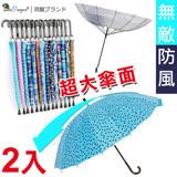 【雙龍牌】2入組-幾何格紋無敵傘直立傘(隨機出貨)-16支防風玻纖傘骨-晴雨傘超大傘面A0519