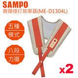 【團購2入】▼SAMPO聲寶-肩頸搥打按摩器(MED1304L)-2入