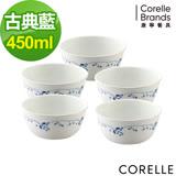 CORELLE 康寧-古典藍5件式餐盤組-E20