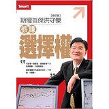 洪守傑教賺選擇權DVD(修訂版)