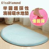 【KissDiamond】半圓型超彈性海綿瞬間吸水止滑地墊(40X60公分-湖藍)