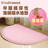 【KissDiamond】半圓型超彈性海綿瞬間吸水止滑地墊(40X60公分-淺粉)