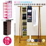 第二代多功能雙掛式600D牛津布吊掛袋-基本5格款-衣櫥桿掛~壁掛~衣物~毛巾~雜物收納-2入組