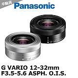 Panasonic LUMIX G VARIO 12-32mm F3.5-5.6 ASPH. MEGA O.I.S. 銀(平輸-拆鏡)-送UV保護鏡+拭鏡筆+大吹球+拭鏡布