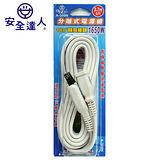【安全達人】分離式電源線(15A) 2.7M/9尺
