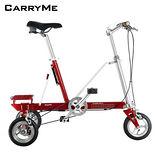 CarryMe CarryAll 8吋單速折疊三輪車 (莓果紅)