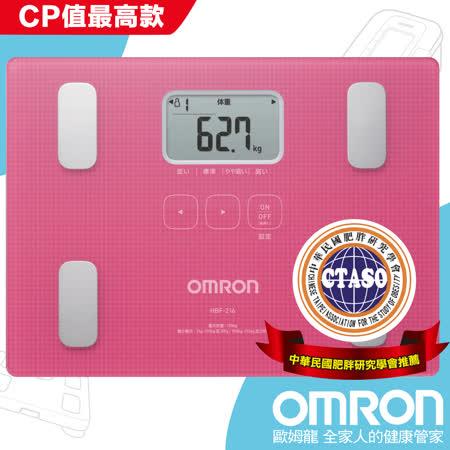 【品牌特賣會】OMRON歐姆龍體重體脂計 HBF-216粉紅色