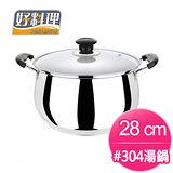 【好料理】台灣製不鏽鋼#304大肚鍋(28cm)