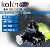 歌林Kolin-高亮度LED頭燈 充電式 KSD-SH21
