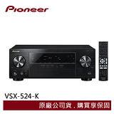 Pioneer 先鋒 VSX-524-K 擴大機 5.1聲道 AV 4K 環繞 公司貨