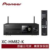 Pioneer 先鋒 XC-HM82-K 擴大機 wifi 藍芽 USB 多媒體播放器
