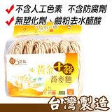 【慢悠仙】台灣製造 手工黃金十穀蕎麥麵*3包 美味養生無基改