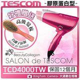 TESCOM TCD4000TW TCD4000 美髮膠原蛋白吹風機 負離子吹風機 群光公司貨-送負離子髮梳