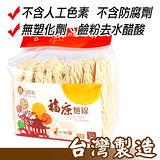 【慢悠仙】台灣製造 福康麵線*3包 美味養生無基改