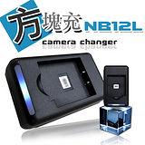 CANON NB-12L / NB12L USB智慧型兩用方塊充 快速充電器