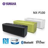 YAMAHA NX-P100 隨身藍芽無線喇叭 公司貨【防潑水】黑/綠/白