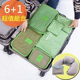 【韓版】輕旅行收納袋 6件組(贈子母充氣枕)