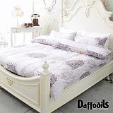 Daffodils《凝香紫繡》精梳純棉雙人加大四件式薄被套床包組