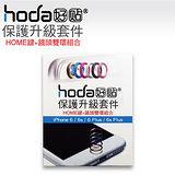 Hoda Apple iPHONE6/6S / iPHONE6/6S PLUS 專屬 home鍵環+鏡頭環 霧面款(雙環優惠組合價)