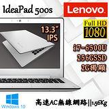 Lenovo IdeaPad 500s 13.3吋【256GSSD】i7-6500U 2G獨顯 FHD Win10效能筆電(80Q200A8TW)(白)★送三年防毒+鍵盤膜+滑鼠墊+筆電包+滑鼠