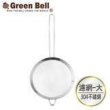 【GREEN BELL綠貝】Silvery304不鏽鋼濾網-大(18cm)