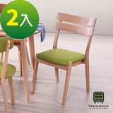 【兩入組】漢妮Hampton艾文木背餐椅(三色可選)