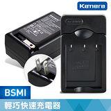 通過商檢認證 For Casio NP-80/NP82電池快速充電器