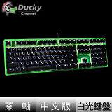 Ducky 創傑 One 茶軸 中文 白光 透明綠蓋 機械式鍵盤