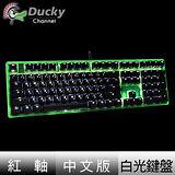 Ducky 創傑 One 紅軸 中文 白光 透明綠蓋 機械式鍵盤