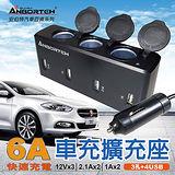 【安伯特】車充擴充座(3孔+4USB)大電流6A快速充電-適用平板 手機 PSP MP3/MP4 衛星導航 行車記錄器 測速器