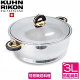 瑞士《Kuhn Rikon》DUROTHERM金典鍋(3L)