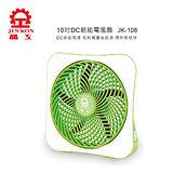 【晶工牌】10吋DC節能電風扇 JK-108