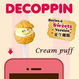 Decoppin Sweets 甜品系列耳機防塵蓋 泡芙