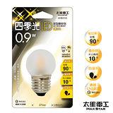 【太星電工】四季光LED球型磨砂泡 E27/0.9W/暖白光 ANB532L